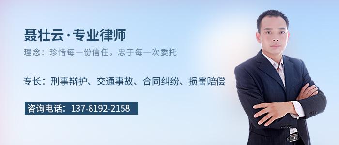 新鄉律師聶壯云