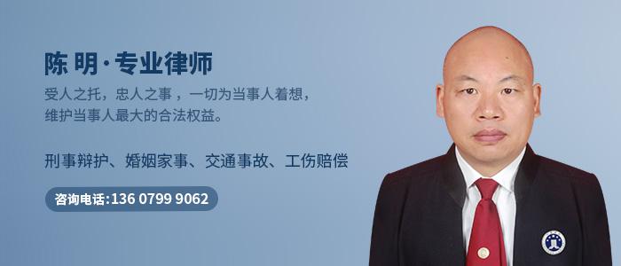 萍鄉律師陳明