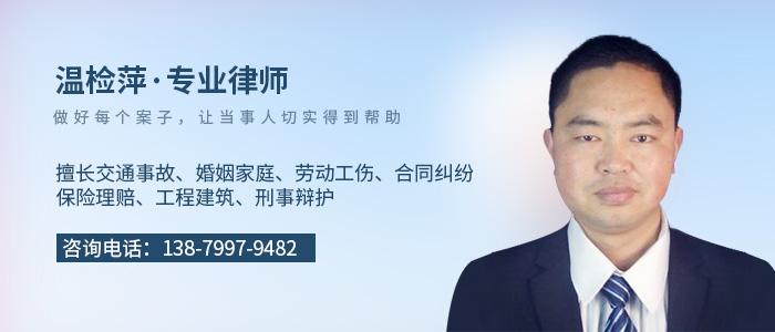 萍鄉律師溫檢萍