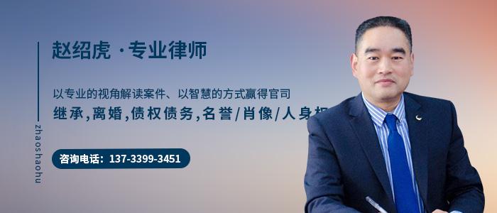 漯河律師趙紹虎