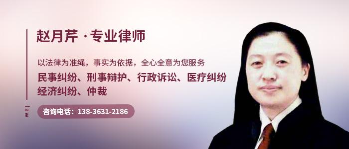 牡丹江律師趙月芹