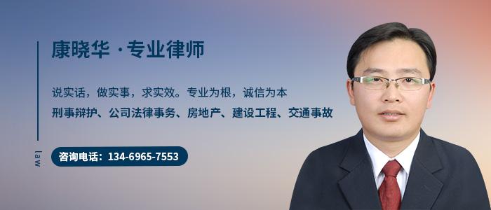 中衛律師康曉華