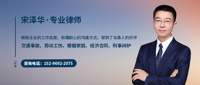 石嘴山律師宋澤華