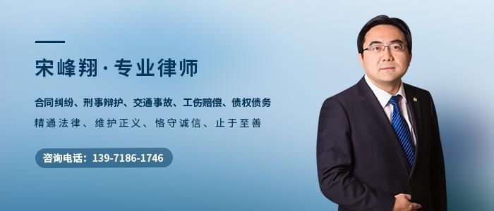 荊門律師宋峰翔