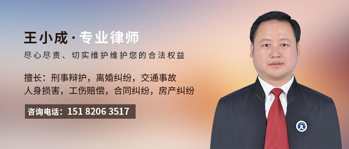巴中律師王小成