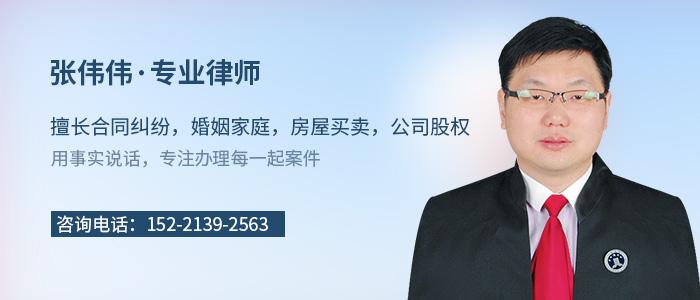 上海律師張偉偉