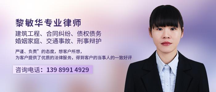 拉薩律師黎敏華