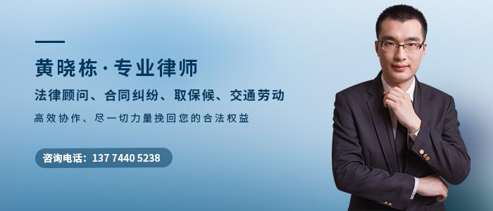 上海律師黃曉棟