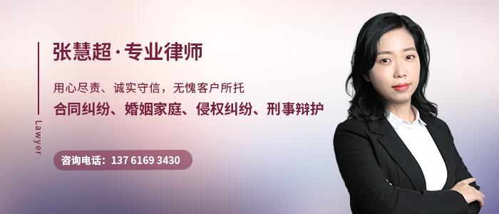 上海律師張慧超