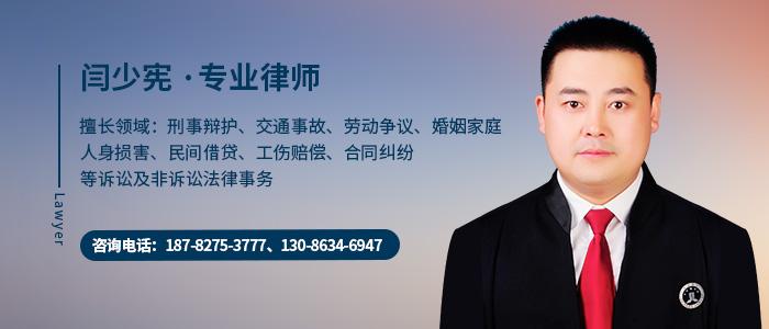 巴中律師閆少憲