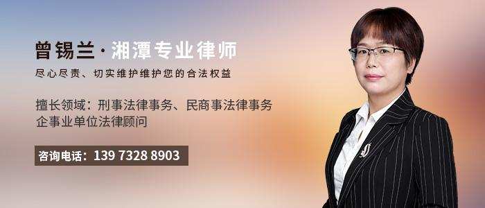 湘潭律師曾錫蘭