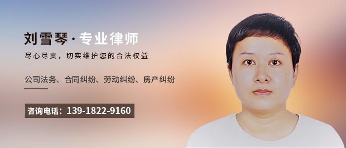上海律師劉雪琴