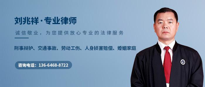 鶴崗律師劉兆祥