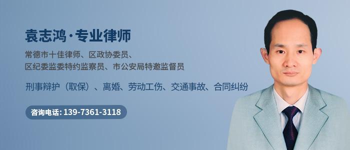 常德律師袁志鴻