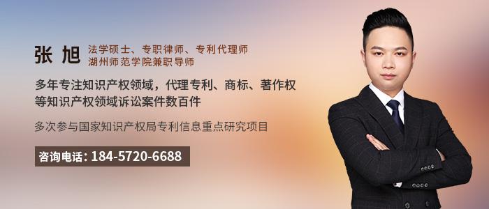 湖州律師張旭