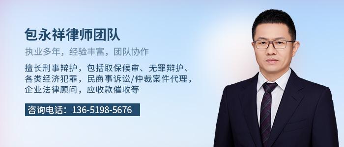 上海律師包永祥