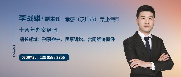 孝感律師李戰雄