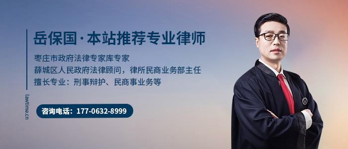 棗莊律師岳保國