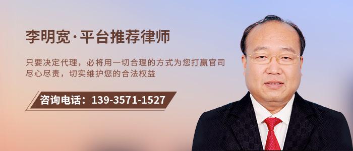 臨汾律師李明寬