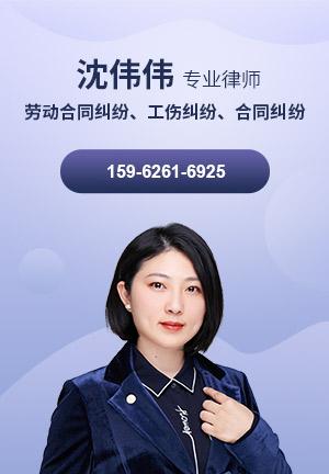 蘇州律師沈偉偉