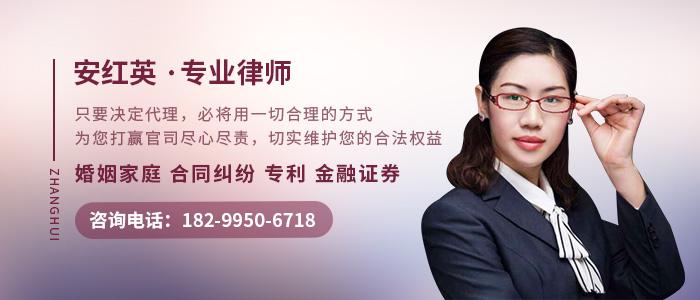 昌吉州律師安紅英