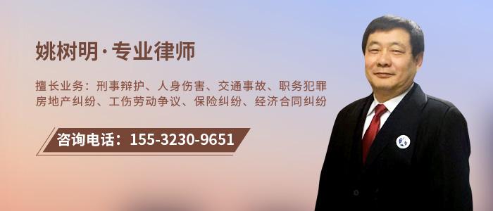 張家口律師姚樹明