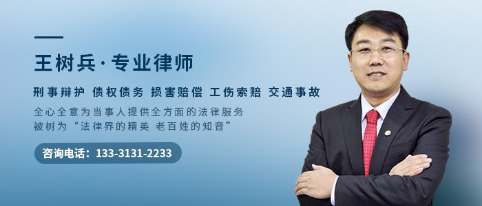 上海律師王樹兵