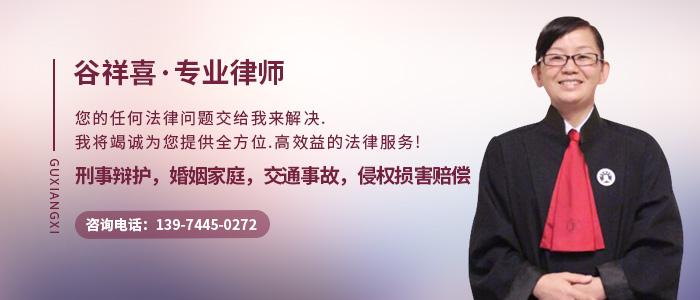 張家界律師谷祥喜