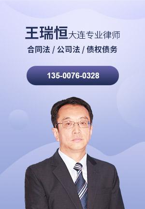大連律師王瑞恒