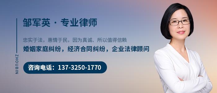 衢州律師鄒軍英