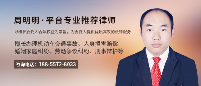 宿州律師周明明