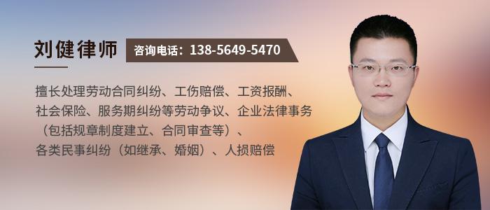 六安律師劉健