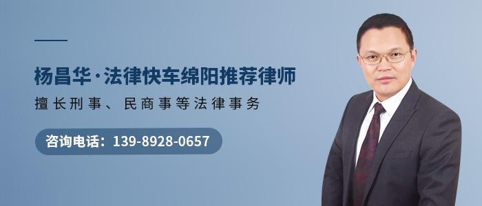 綿陽律師楊昌華