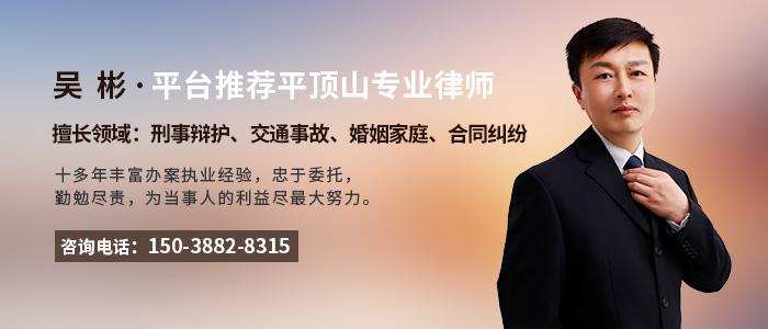 平頂山律師吳彬