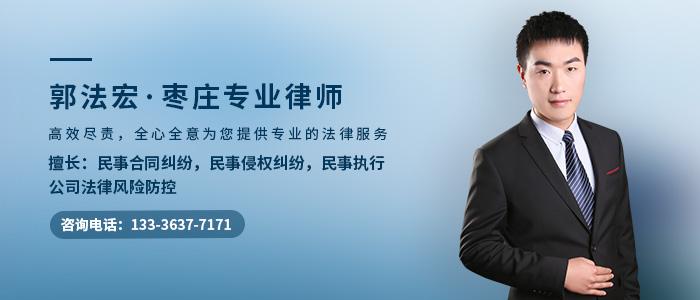 棗莊律師郭法宏