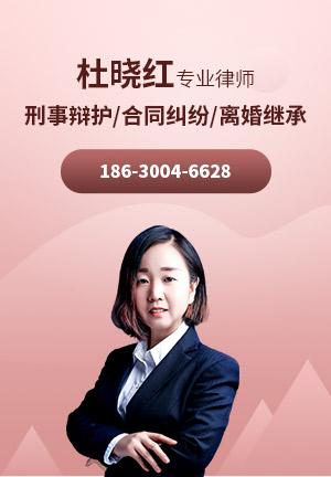 邯鄲律師杜曉紅