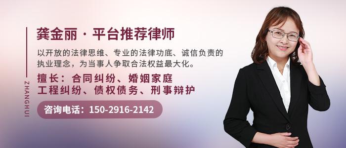 漢中律師龔金麗