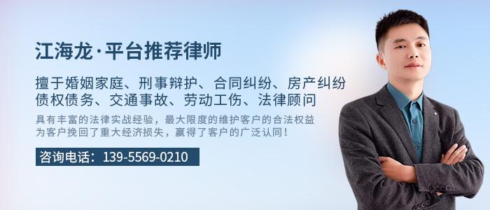安慶律師江海龍