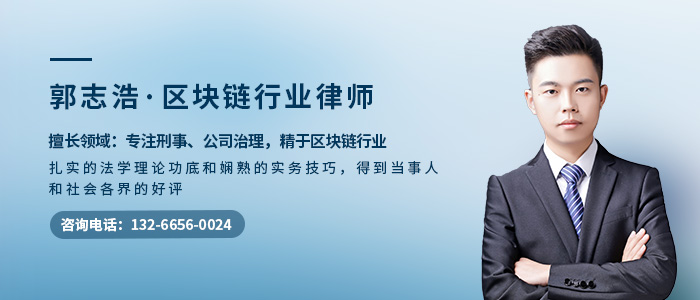 晉城律師郭志浩