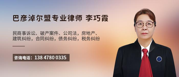 巴彥淖爾盟律師李巧霞