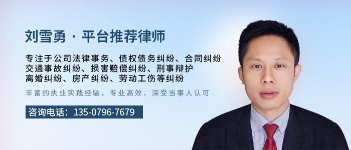 吉安律師劉雪勇