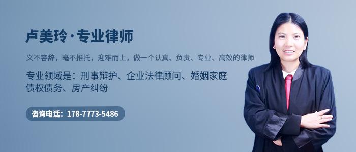 懷化律師盧美玲
