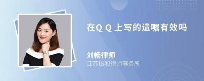 在QQ上写的遗嘱有效吗