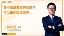 在中國沒離婚的情況下可以在外國結婚嗎