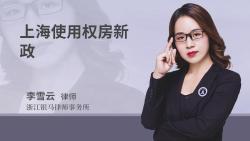 上海使用权房新政