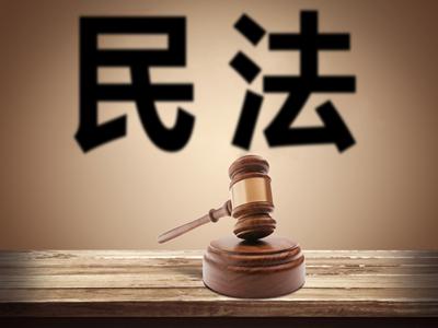2020年最民法典修改内容有哪些?具体涉及哪些问题