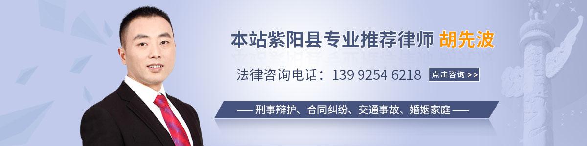 紫阳县司法鉴定-胡先波司法鉴定