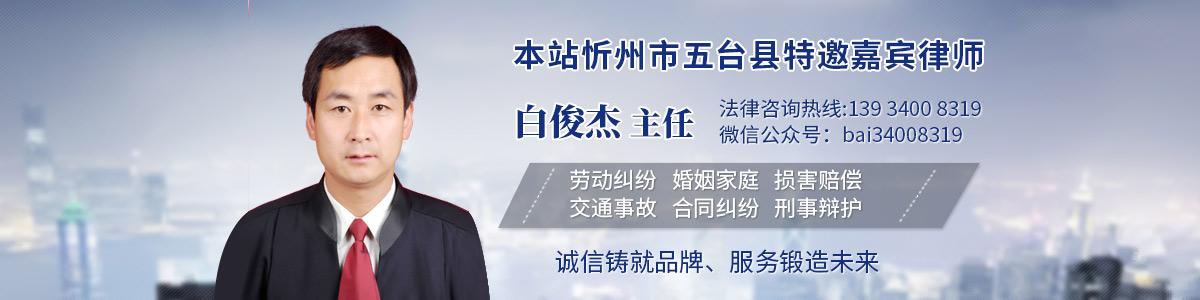 五臺縣律師-白俊杰律師