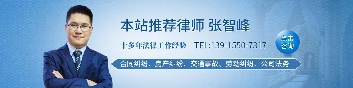 虎丘区律师-张智峰律师