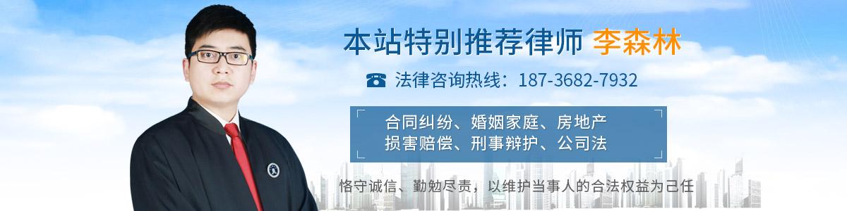 民权县律师-李森林律师